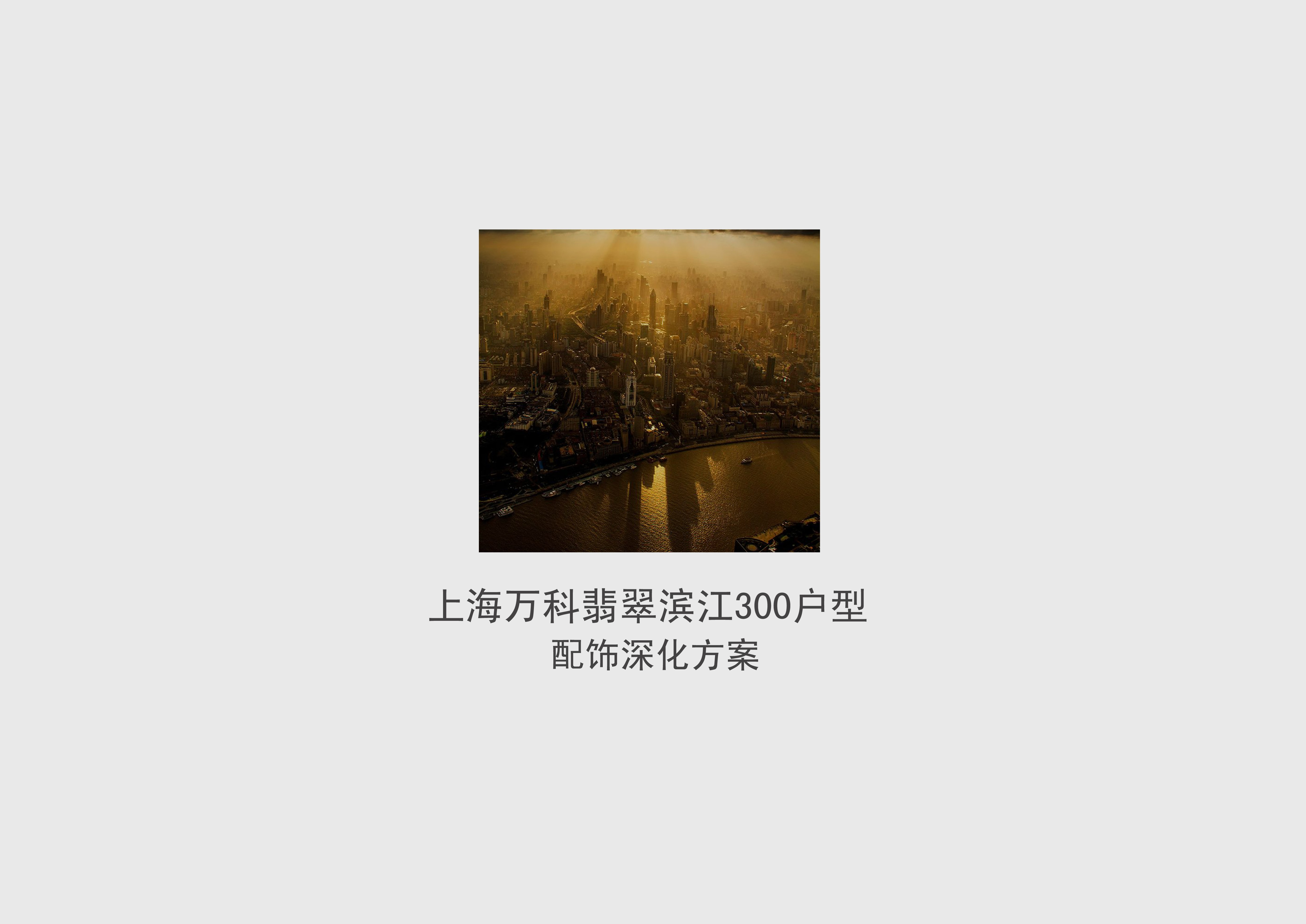 紫香柯上海万科翡翠滨江样板间方案&CAD图施工图下载【ID:26981616】