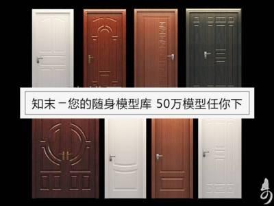 高品质门3D模型