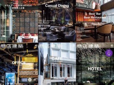 图集杂志欣赏 中国最美民宿+日本超人气室内设计施工图下载