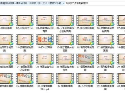 【黑石海清主讲】180例节点系列教程(完结)施工图下载