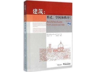 建筑设计师必读的2本书施工图下载